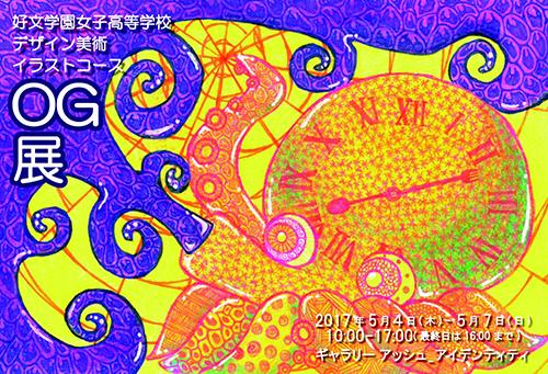 好文学園女子高等学校 デザイン美術イラストコース OG展