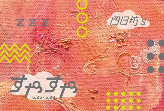 アートユニット・四日坊's グループ展  『すやすや』