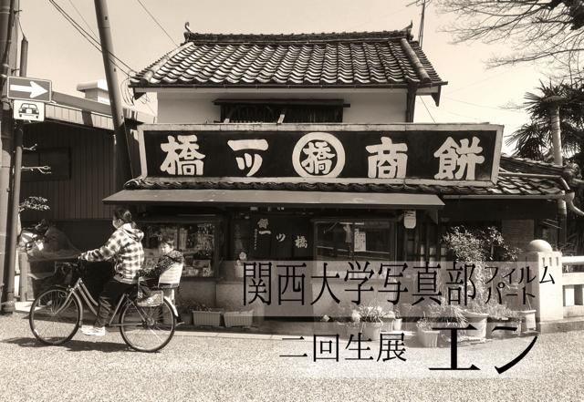 関西大学写真部フィルムパート 二回生展 『エン』