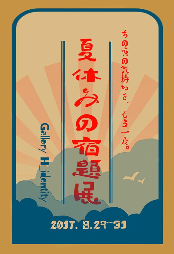 夏休みの宿題展(関西大学美術部三回生によるグループ展)