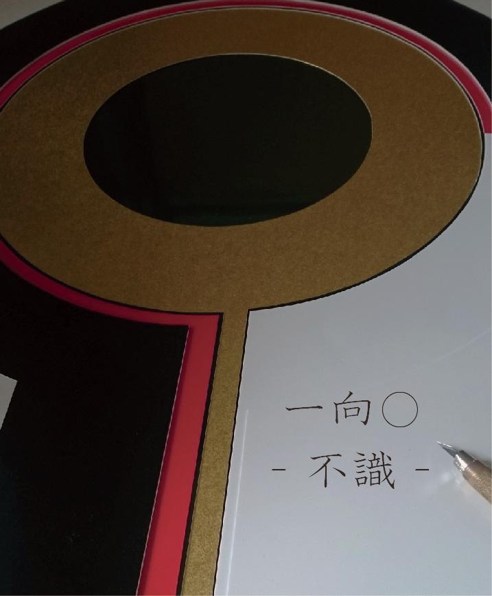 Funkotsu中島 個展 「一向〇(ひたすらえん) - 不識(ふしき)-」
