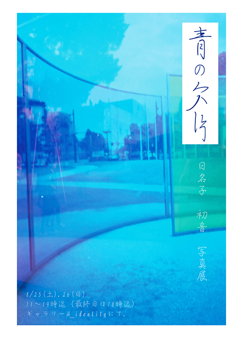 日名子 初音  写真展 「青の欠片」