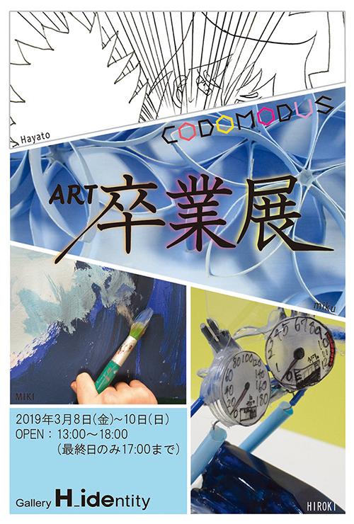 CODOMODUS ART 卒業展