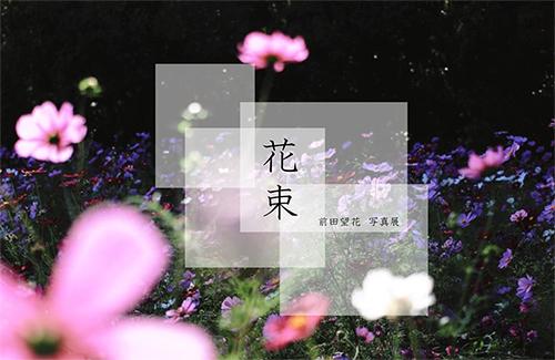前田 望花 写真展  「花束」