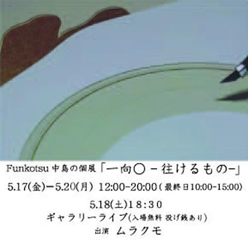 Funkotsu中島 個展 「一向〇(ひたすらえん) - 往くもの<BR> <BR> -」
