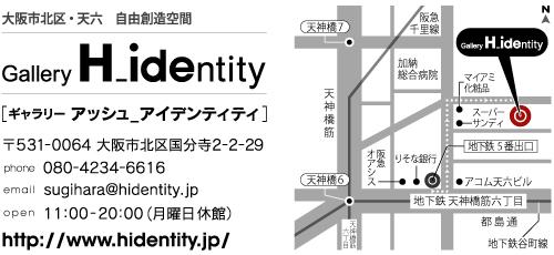 Gallery H_identity